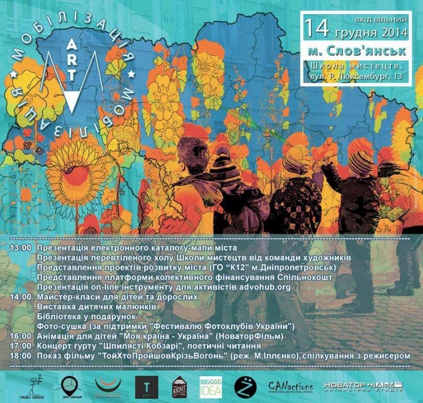 ART-мобилизации в Славянске (фото) - фото 1