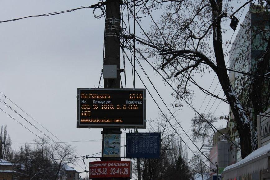 Электронные указатели подскажут криворожанам, сколько осталось ждать троллейбус (ФОТО) (фото) - фото 1