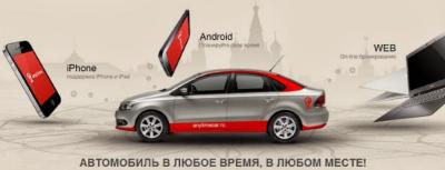 Аренда авто в Москве_в статью