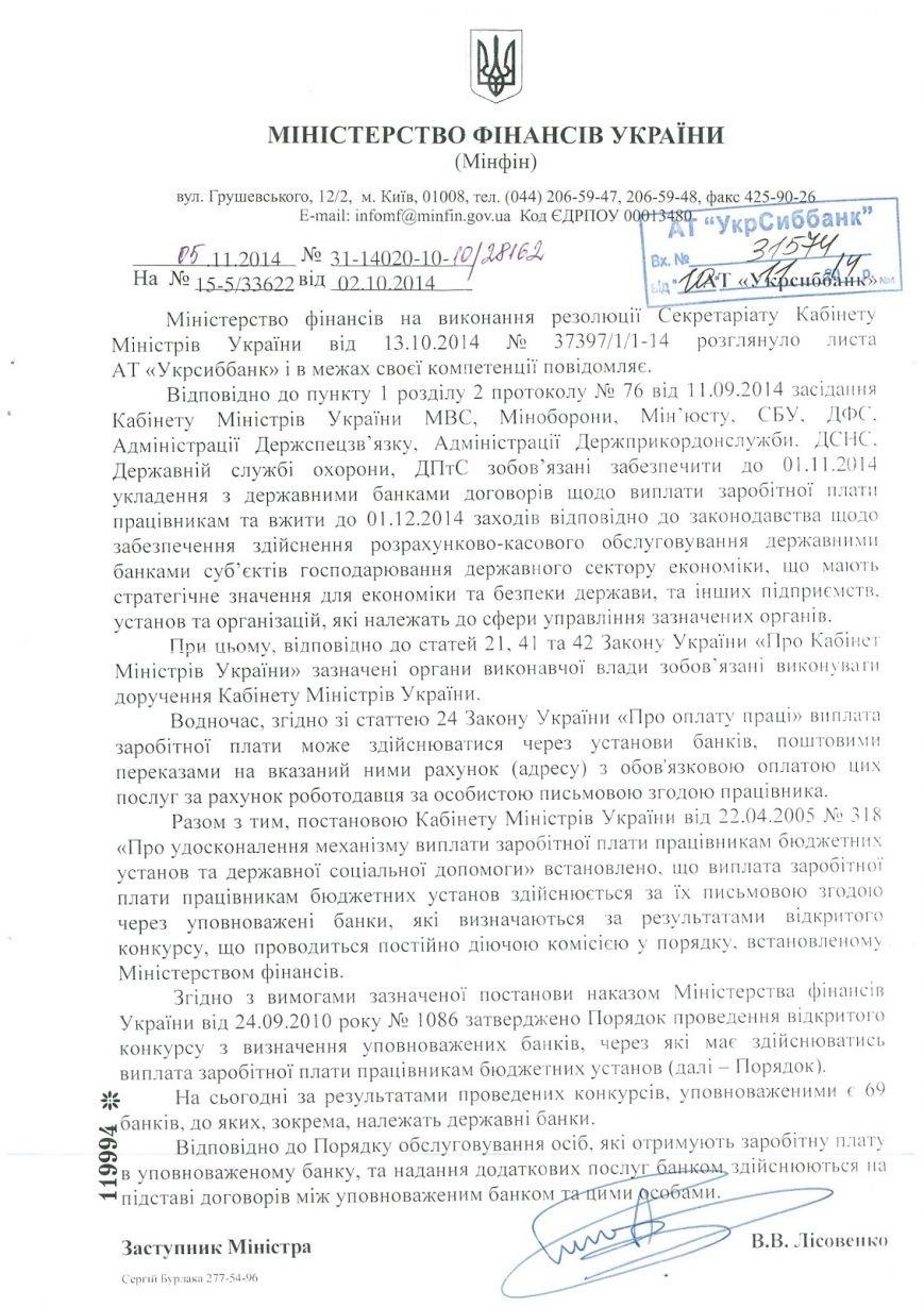 """Минфин официально признал """"доручення"""" правительства по переводу зарплат бюджетников в госбанки незаконными (фото) - фото 1"""