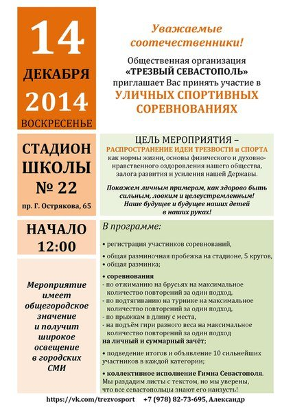 В Севастополе 14 декабря проведут уличные соревнования «за трезвость и спорт» и споют хором гимн города (фото) - фото 1