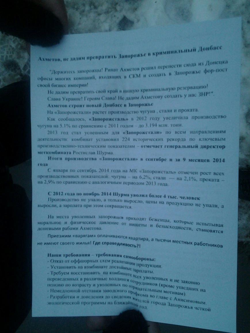 В Запорожье Самооборона пикетирует Запорожсталь (ФОТО, ВИДЕО, ОБНОВЛЕНО), фото-6