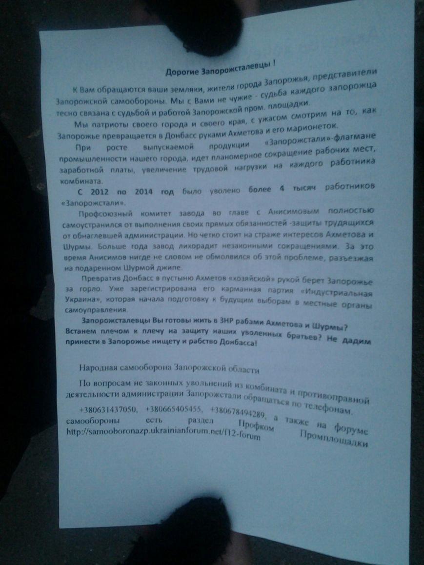 В Запорожье Самооборона пикетирует Запорожсталь (ФОТО, ВИДЕО, ОБНОВЛЕНО), фото-2