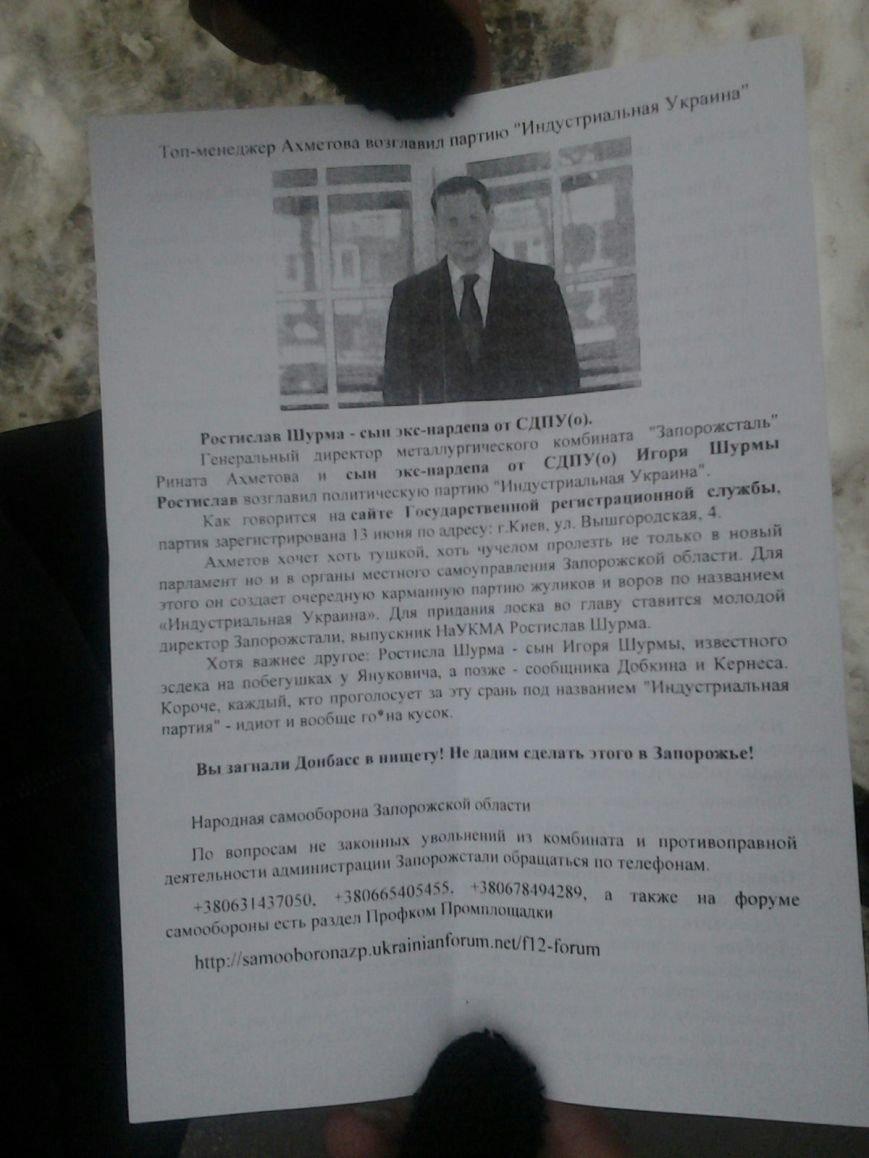 В Запорожье Самооборона пикетирует Запорожсталь (ФОТО, ВИДЕО, ОБНОВЛЕНО), фото-7