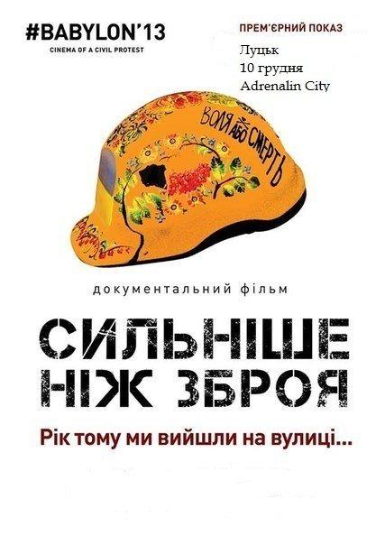 У Луцьку - прем'єрний показ фільму про Майдан від #BABYLON'13 (фото) - фото 1