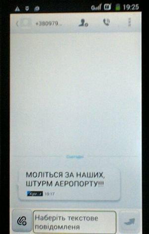 Тернополян просять молитись за українських кіборгів (фото) (фото) - фото 1