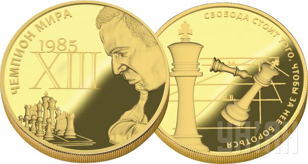 В Киеве выпустили памятную монету, посвященную российскому оппозиционеру Гарри Каспарову (ФОТО) (фото) - фото 1