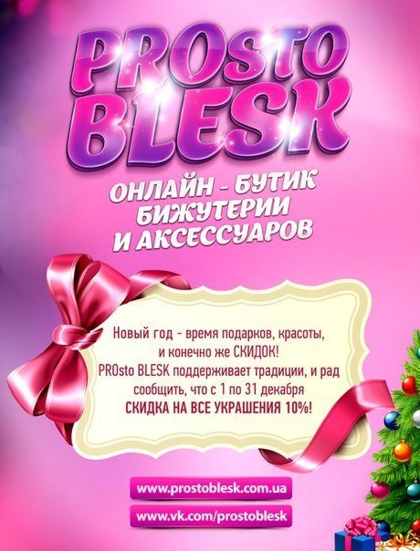 PROsto BLESK дарит скидки к Новому году! (фото) - фото 1