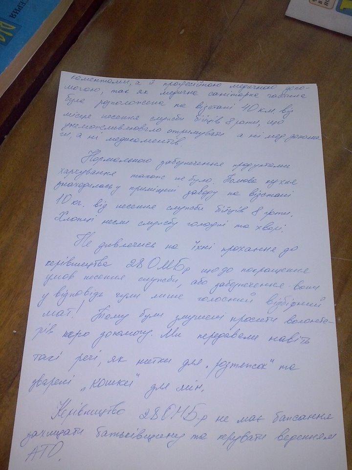 Полуживой боец одесской бригады сбежал в больницу, а командиры объявили его дезертиром (ДОКУМЕНТЫ, ВИДЕО) (фото) - фото 1