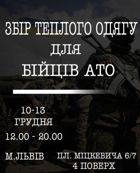 Для бійців 24 бригади, які воюють в АТО, збирають «теплу» гуманітарку (ФОТО) (фото) - фото 2