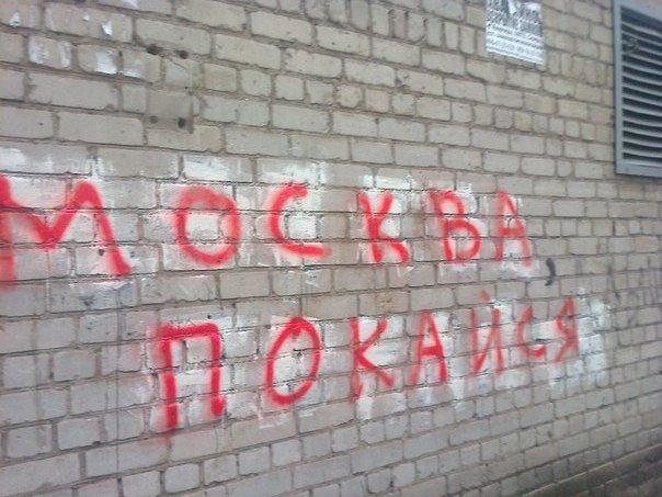 Информационная война на стенах Мариуполя (фото) - фото 1