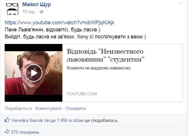 Відповідь «невідомого львів'янина» студентам з Новоросії (ВІДЕО) (фото) - фото 1