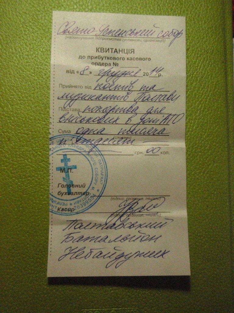 Чек для Полтавського Батальйону Небайдужих від поетів та музикантів Полтави