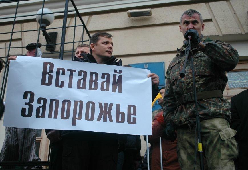 На митинг под Запорожскую мэрию приехал Ляшко (ФОТО), фото-3