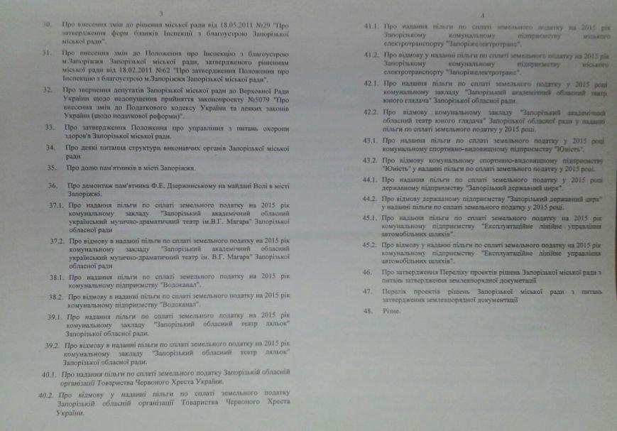 В Запорожье депутаты горсовета собрались на внеочередную сессию, после срыва очередной, фото-2