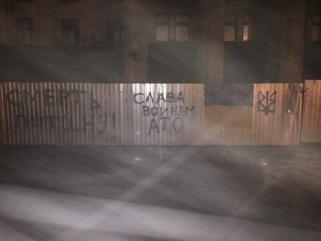Смерть фашистам – слава воинам АТО. В Одессе разрисовали забор вокруг сгоревшего Дома профсоюзов (ФОТО) (фото) - фото 1