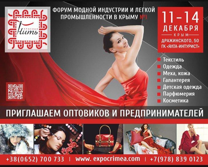 В декабре в Ялте состоится форум модной индустрии «Красная нить» (фото) - фото 1