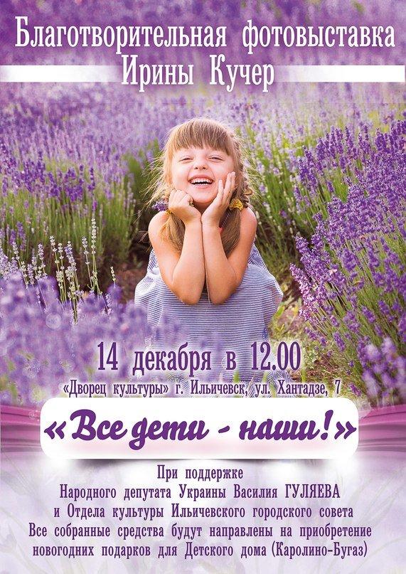В Ильичёвске пройдёт благотворительная выставка (фото) - фото 1