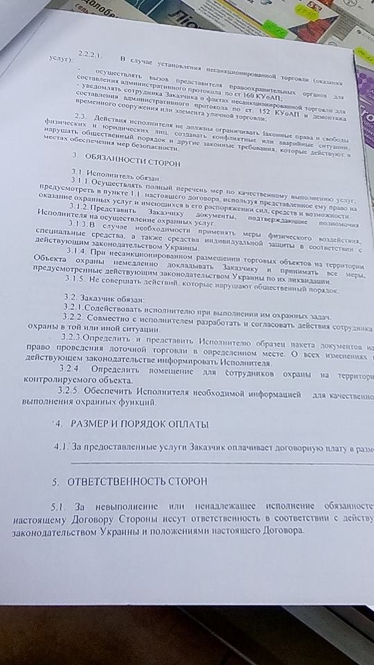 Одесские активисты похвастались, что «уволили» начальника управления торговли (ВИДЕО, ДОКУМЕНТЫ) (фото) - фото 1