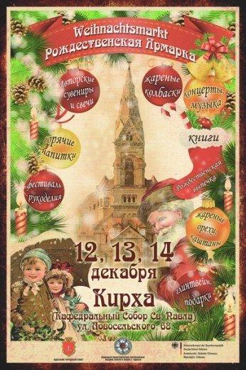 В Одессе завтра откроется Рождественская ярмарка с колбасками и глинтвейном (ФОТО) (фото) - фото 1