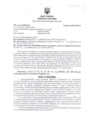 Скандальный одесский прокурор через суд собирается восстановиться в должности (ДОКУМЕНТЫ) (фото) - фото 1