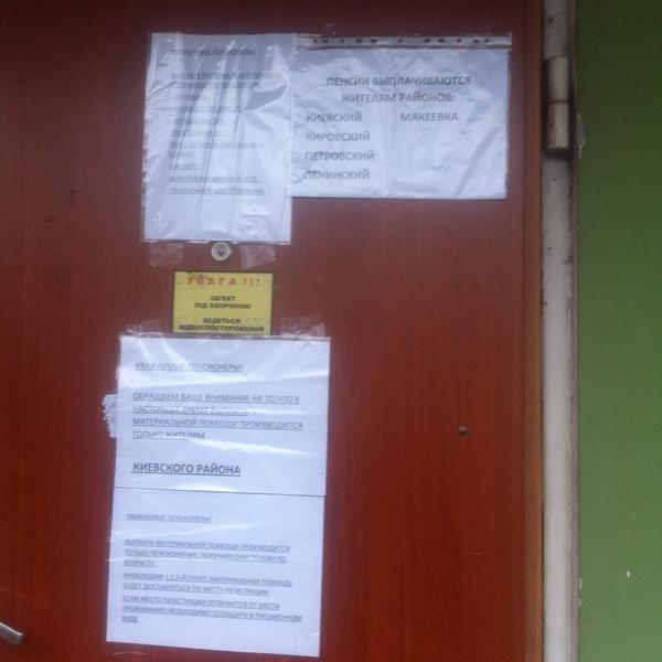 В Донецке открылись отделения банков «ДНР» (ФОТО) (фото) - фото 1