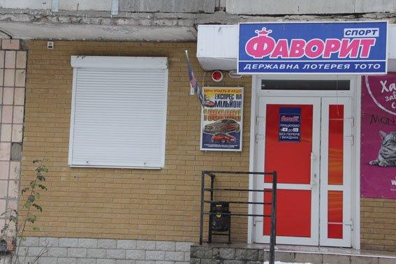 Милиция вспомнила, что в Чернигове полно игорных заведений (фото) - фото 1