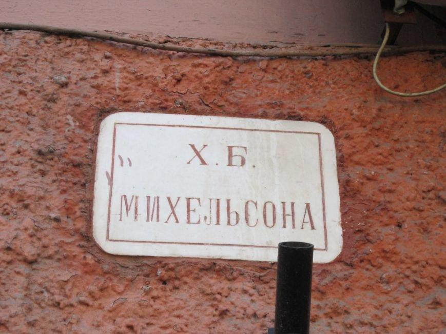 Одесса incognita: Старинные таблички на домах (ФОТО) (фото) - фото 2