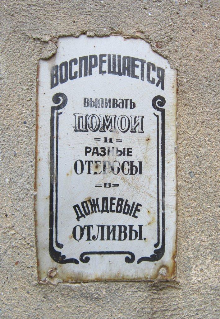 Одесса incognita: Старинные таблички на домах (ФОТО) (фото) - фото 8