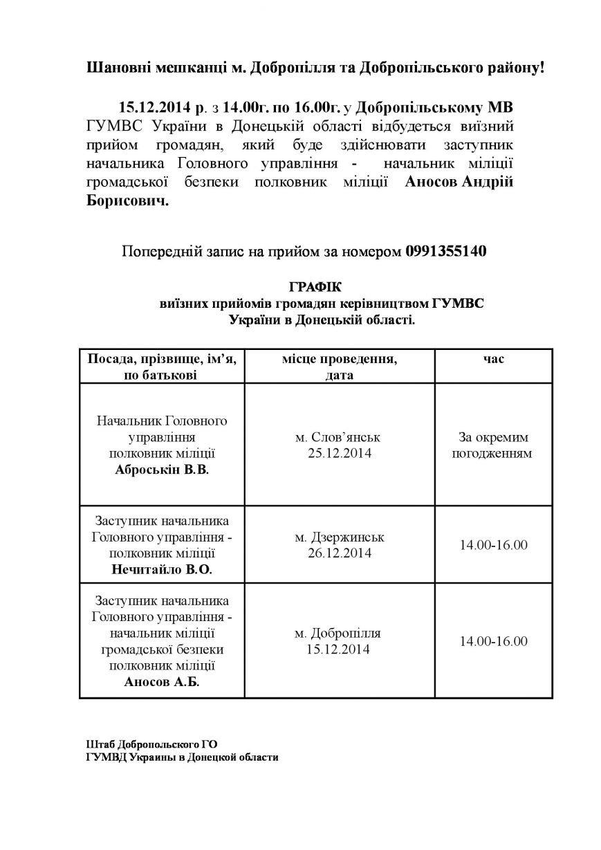 У Добропільському МВ  ГУМВС України в Донецькій області відбудеться виїзний прийом громадян (фото) - фото 1