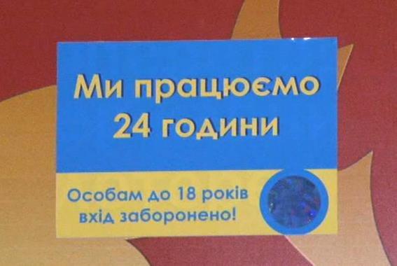 В Одессе прошлой ночью прекратили работать 6 игорных заведений (ФОТО) (фото) - фото 1
