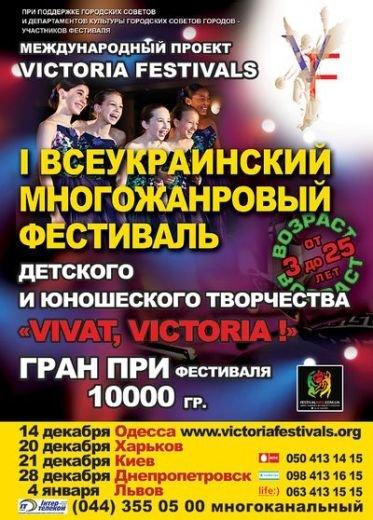 В Одессе пройдет всеукраинский творческий фестиваль «Vivat, Victoria!» (АФИША) (фото) - фото 1