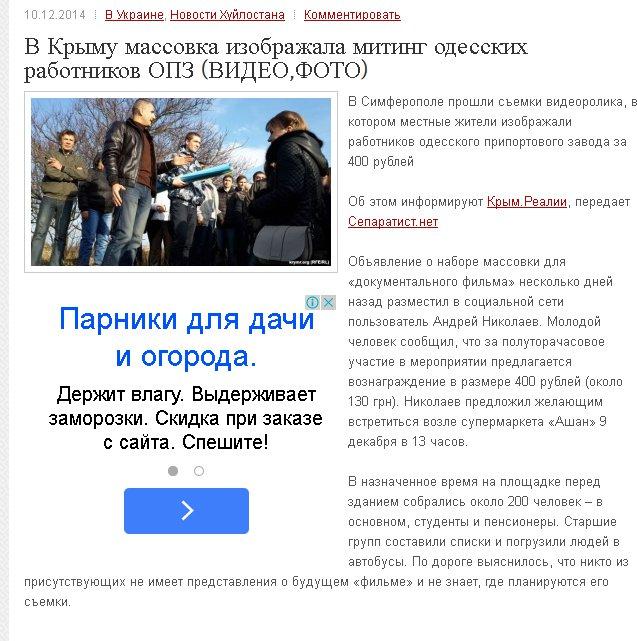 В Крыму сняли проплаченную массовку, чтобы устроить провокацию в Одессе (СКРИНШОТ) (фото) - фото 1