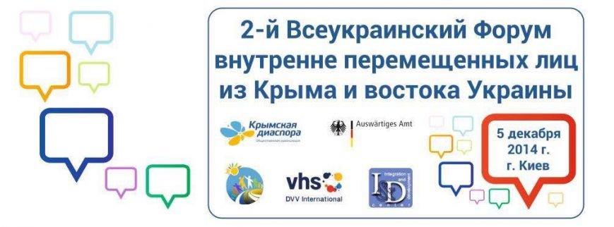 В Киеве прошел 2-й Всеукраинский Форум переселенцев, фото-1