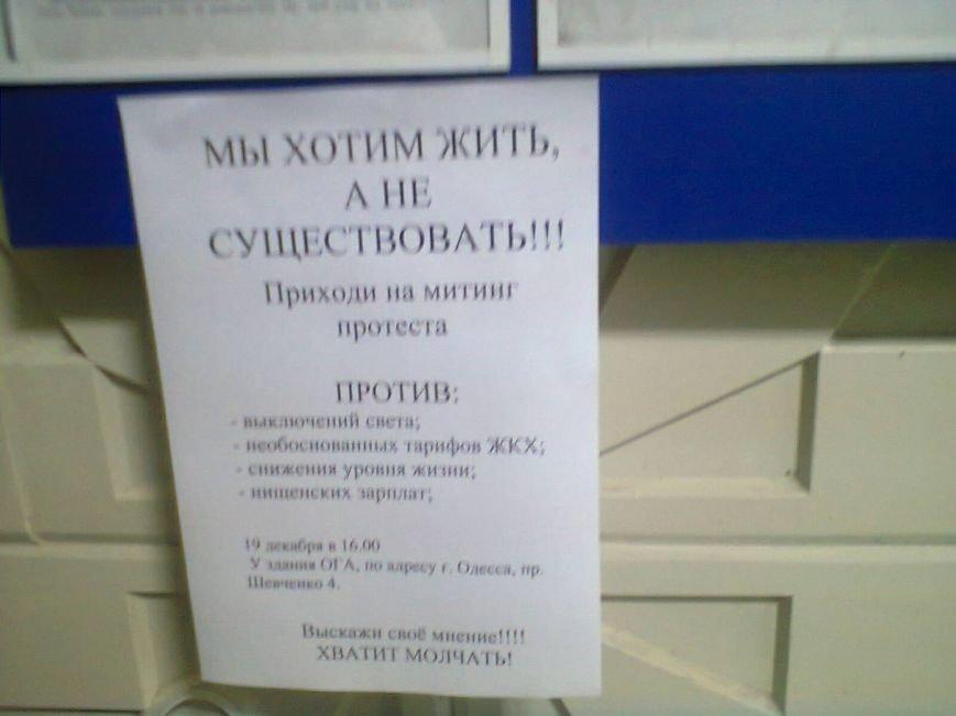 Одесские сепаратисты расклеили в поликлинике приглашения на шабаш (ФОТОФАКТ) (фото) - фото 1