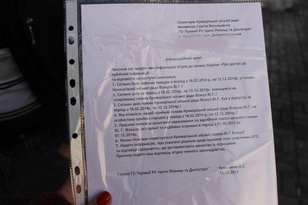 Криворожане попросили ответить официально: сколько   дней фактически был на рабочем месте мэр Юрий Вилкул (ОБРАЩЕНИЕ) (фото) - фото 1