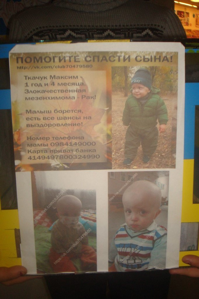 Криворожане за два дня собрали почти 3 тысячи гривен на лечение онкобольного ребенка (ФОТО) (фото) - фото 2