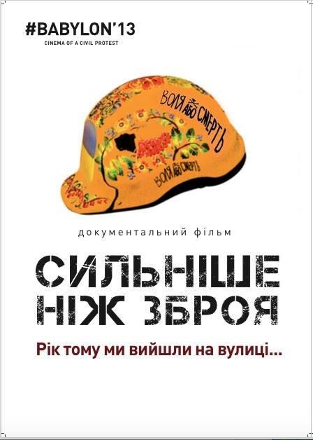 «Сильнее, чем оружие»: одесситам покажут документальное кино о Евромайдане (АФИША) (фото) - фото 1