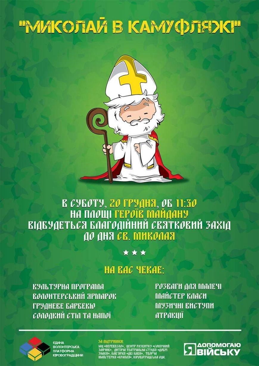 В Кіровограді відбудеться благодійний святковий захід до дня святого Миколая!, фото-1