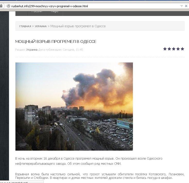 Российские СМИ выдали фото пожара годовой давности за взрыв в Одессе (ФОТО) (фото) - фото 1