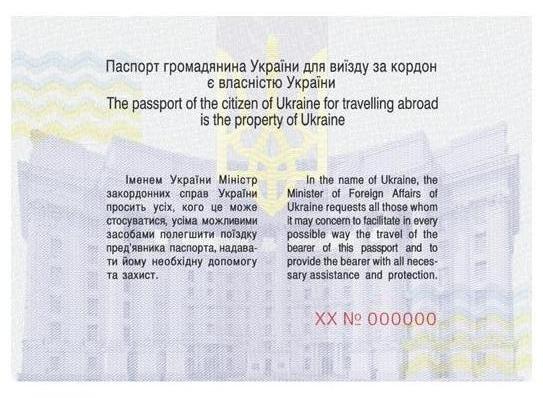 Что полтавчанам необходимо знать о биометрических паспортах (фото) - фото 4