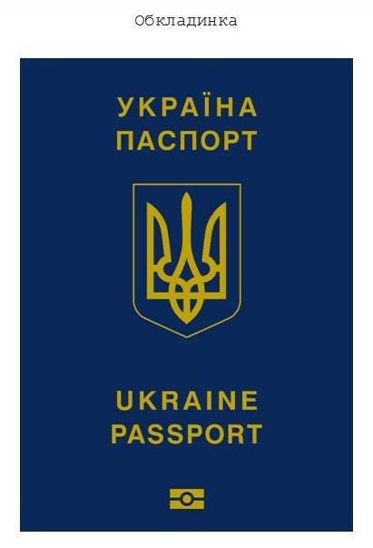 Что полтавчанам необходимо знать о биометрических паспортах (фото) - фото 1