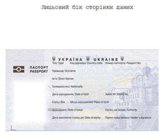 Что полтавчанам необходимо знать о биометрических паспортах (фото) - фото 3