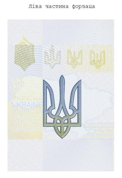 Что полтавчанам необходимо знать о биометрических паспортах (фото) - фото 2