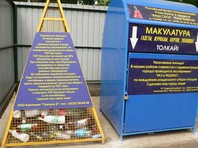 Скоро узнать задолженность за услуги «Ремондис» артемовцы смогут онлайн, а весной в городе появятся «пирамиды» для сбора пластика, фото-1