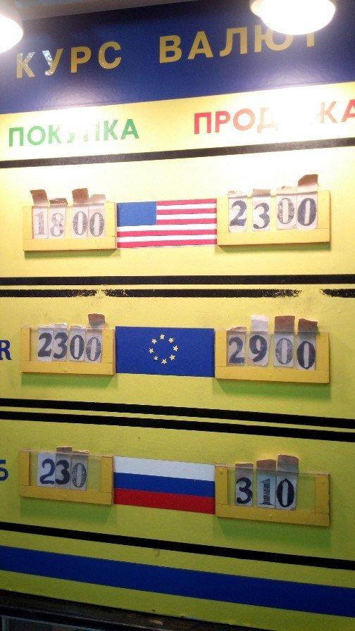 ФОТОФАКТ: В Запорожье доллар продают по 23 гривны (фото) - фото 1