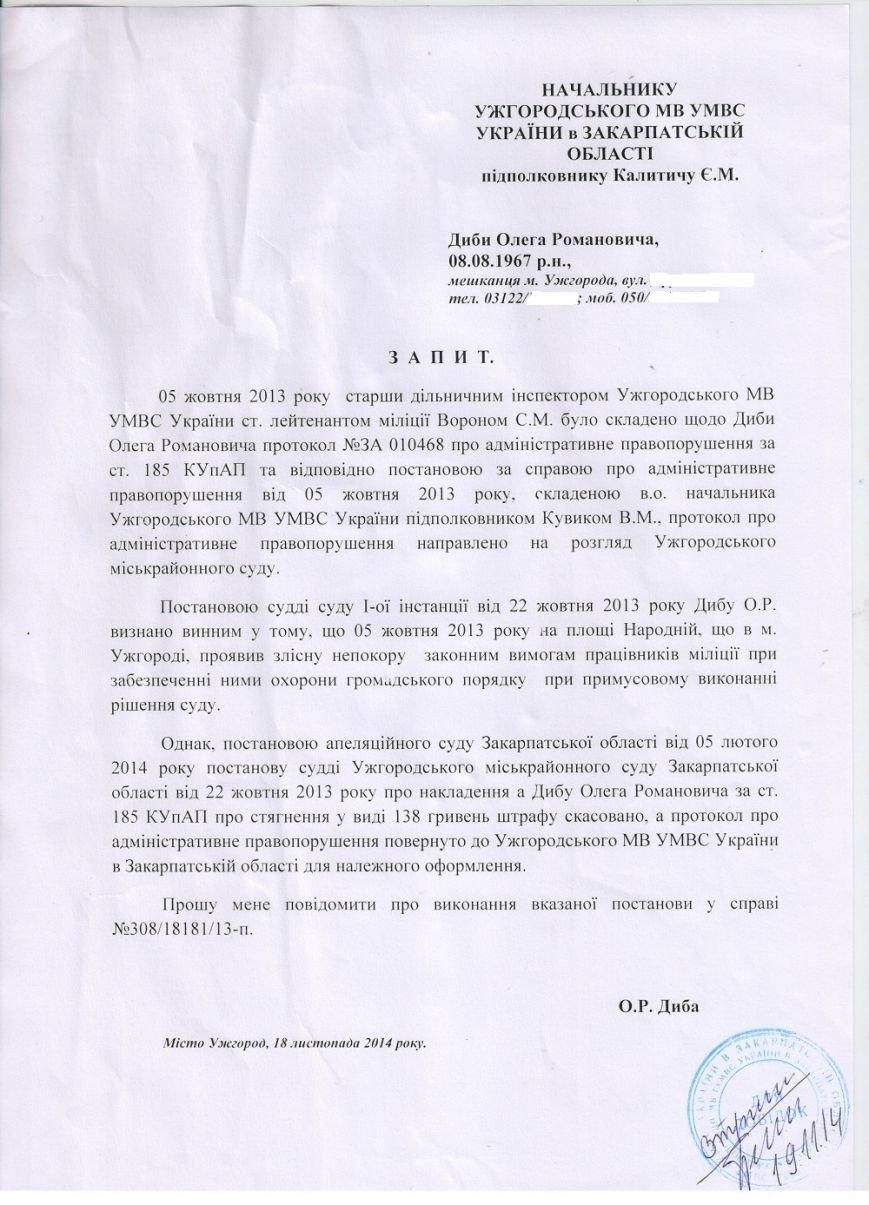 Міліція Шаранича порушує закон, бо не виконала постанову суду по подіях на площі Народній? (ДОКУМЕНТ) (фото) - фото 1