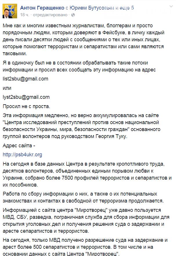 Горловчане попали в базу сепаратистов (фото) - фото 1