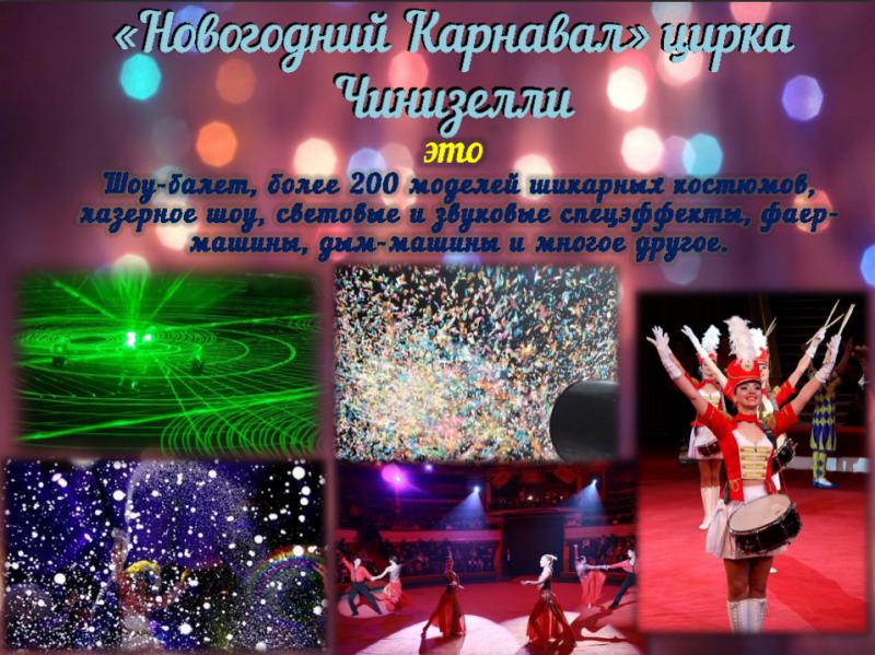 Новогодний карнавал - больше, чем просто цирк! Скоро премьера!, фото-5