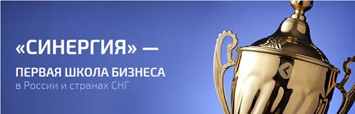 Бизнес-школа «Синергия» в Крыму (фото) - фото 1
